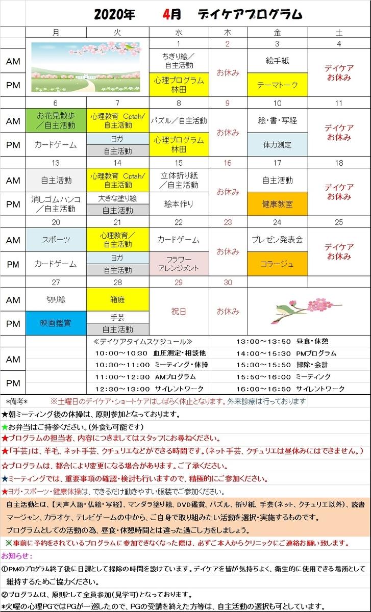f:id:yoshimori-mental:20200330141343j:plain