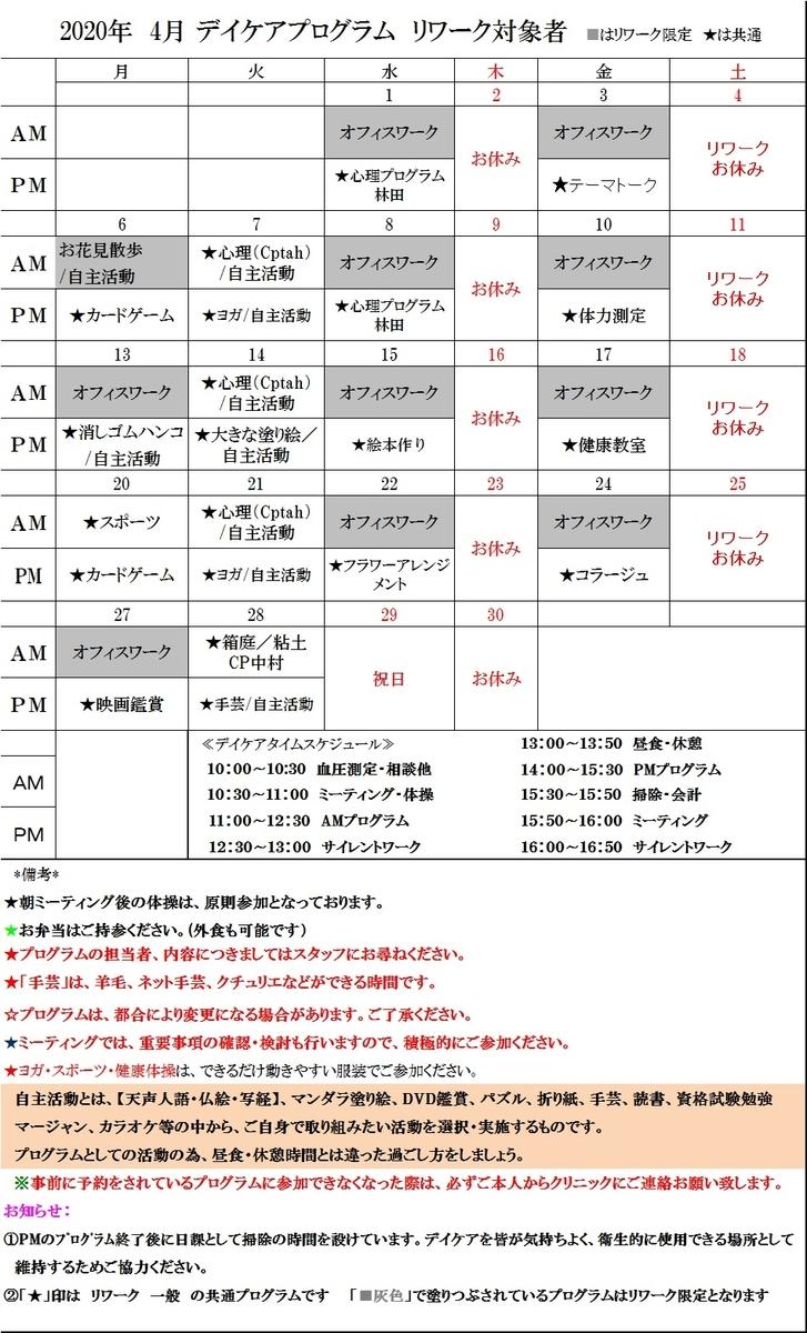 f:id:yoshimori-mental:20200330141956j:plain