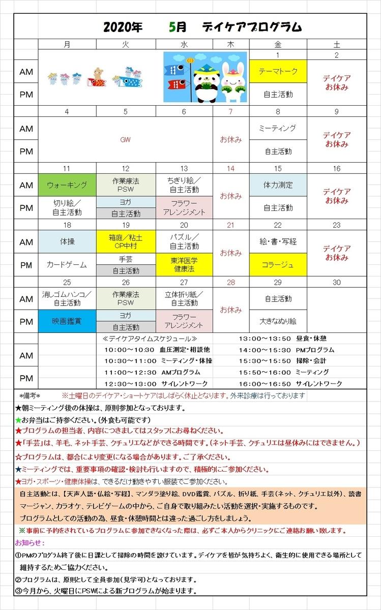 f:id:yoshimori-mental:20200427180330j:plain