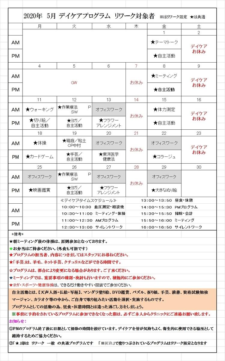 f:id:yoshimori-mental:20200427180958j:plain