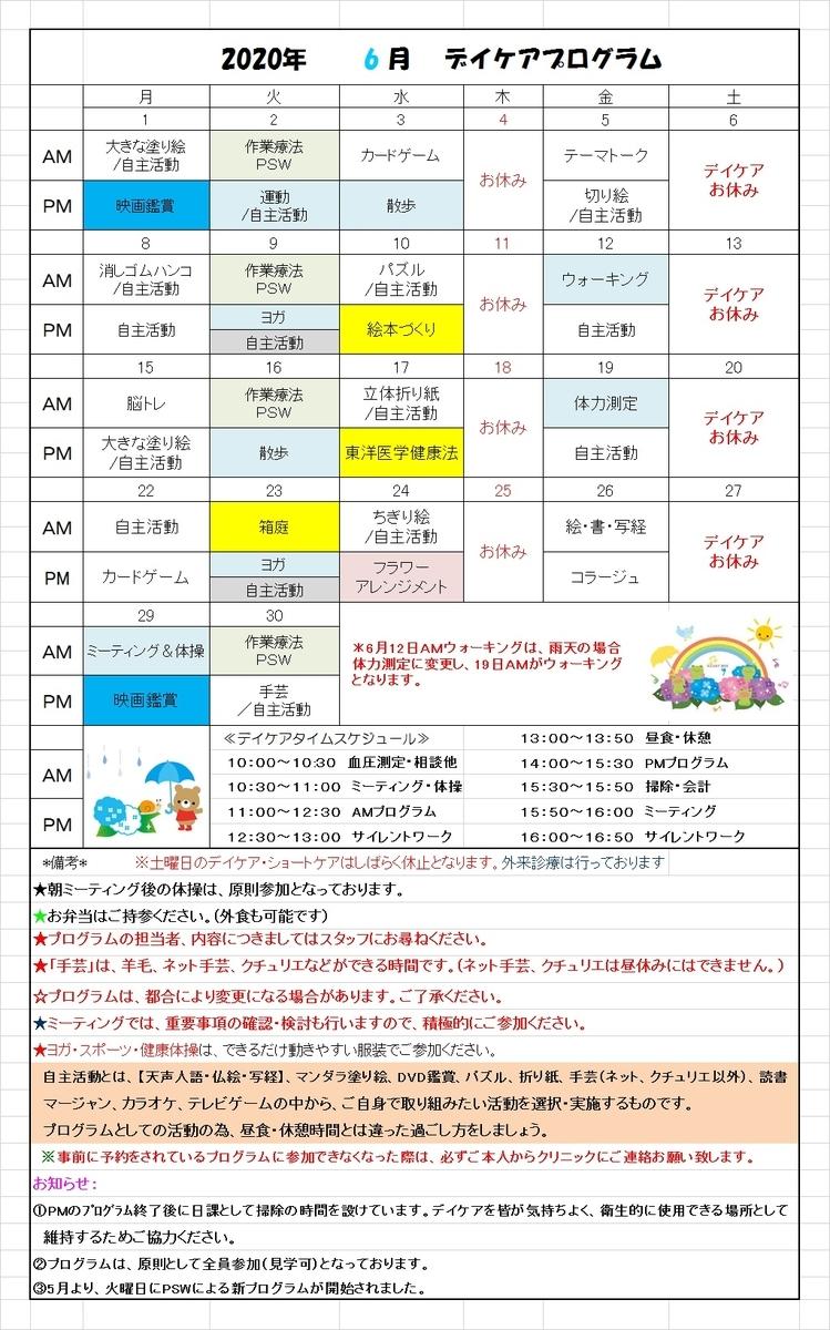 f:id:yoshimori-mental:20200527162116j:plain