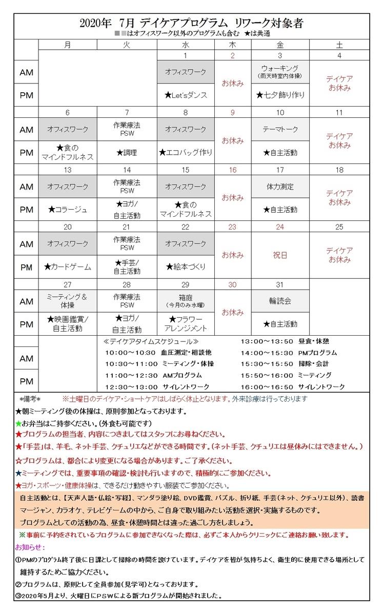 f:id:yoshimori-mental:20200629164550j:plain