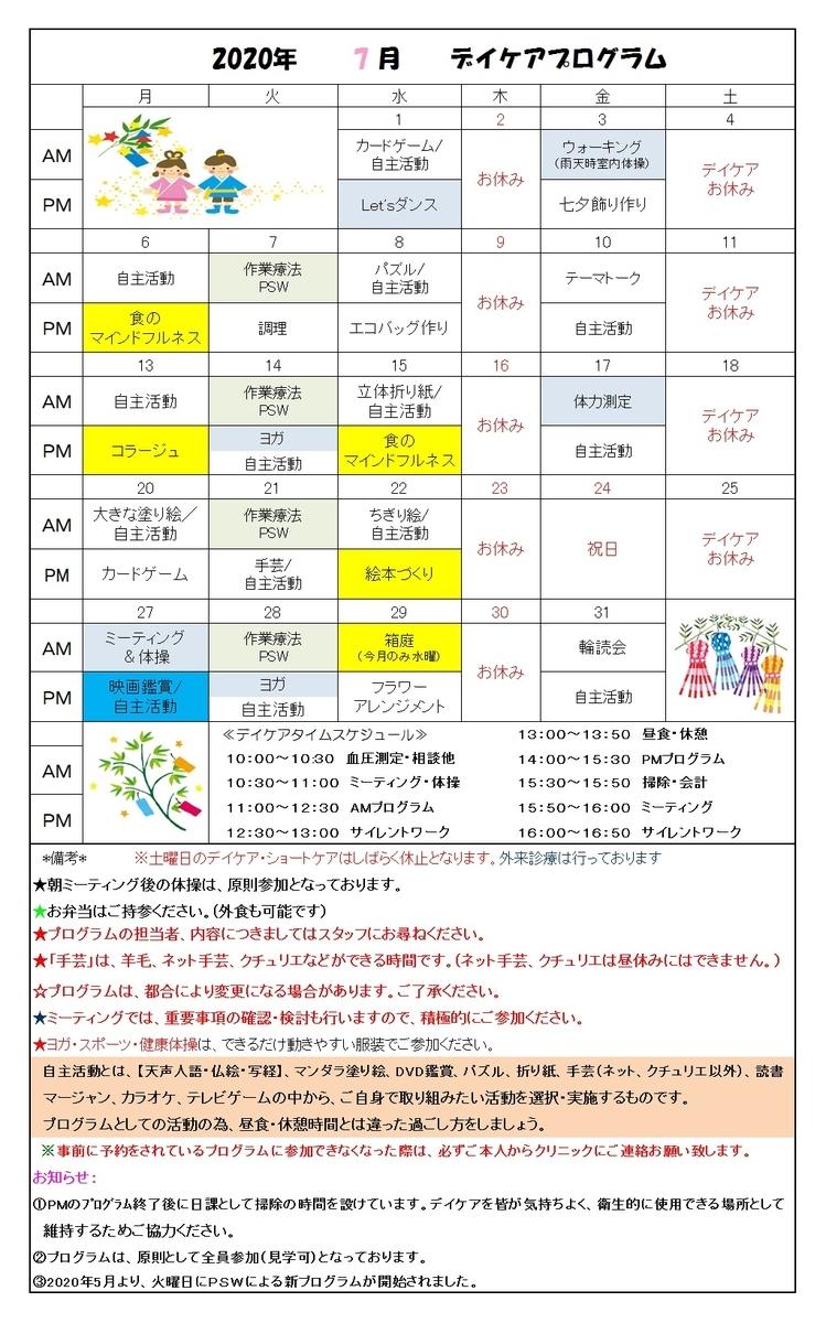 f:id:yoshimori-mental:20200629165430j:plain