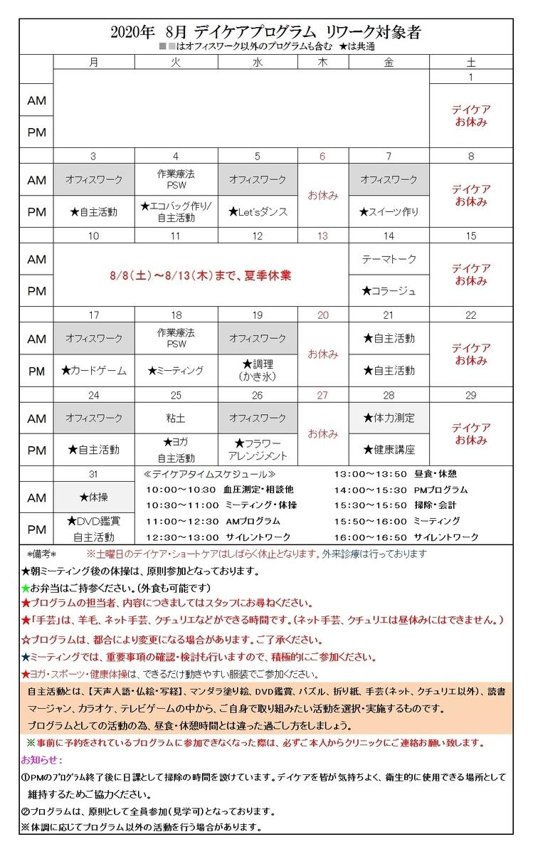 f:id:yoshimori-mental:20200803124236j:plain