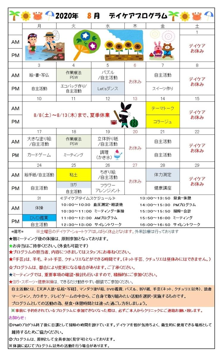 f:id:yoshimori-mental:20200803124723j:plain
