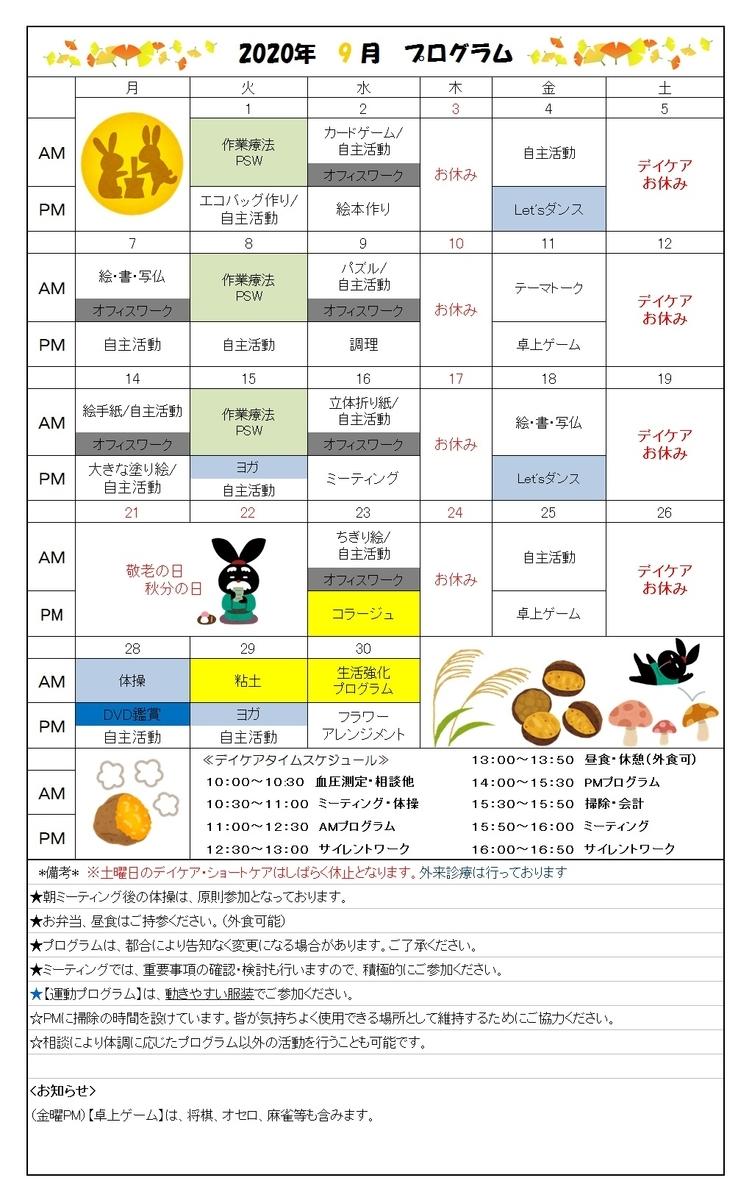 f:id:yoshimori-mental:20200826164213j:plain