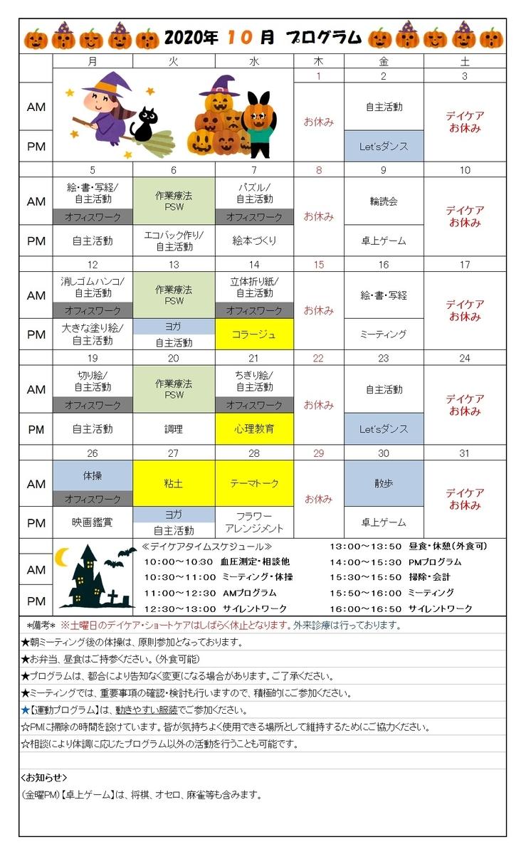 f:id:yoshimori-mental:20200923161409j:plain