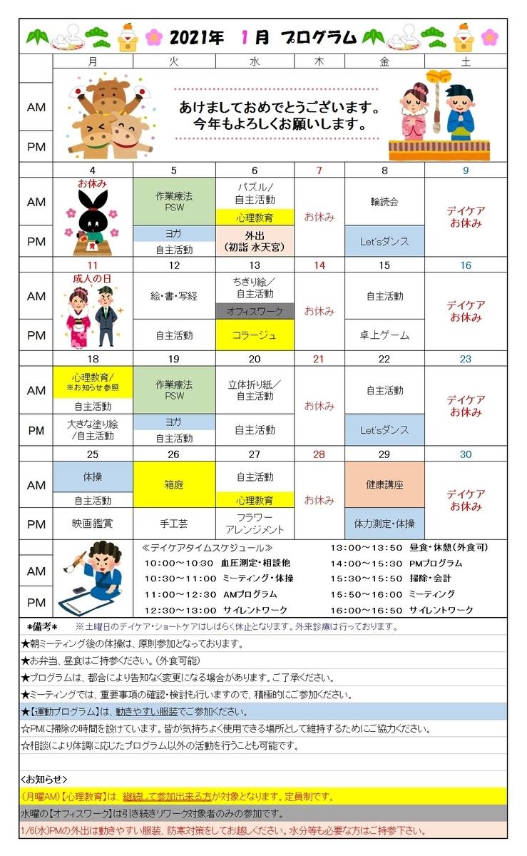 f:id:yoshimori-mental:20201228114824j:plain