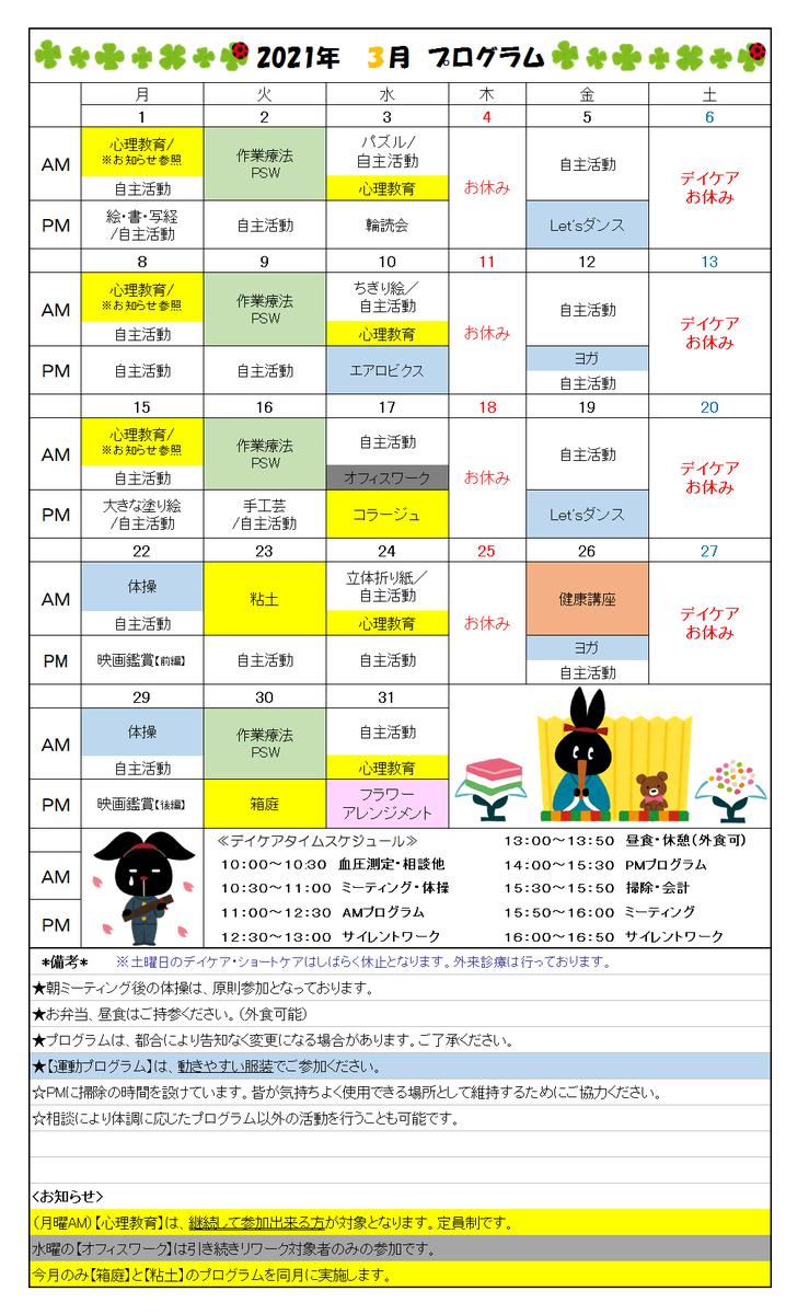 f:id:yoshimori-mental:20210224163827p:plain
