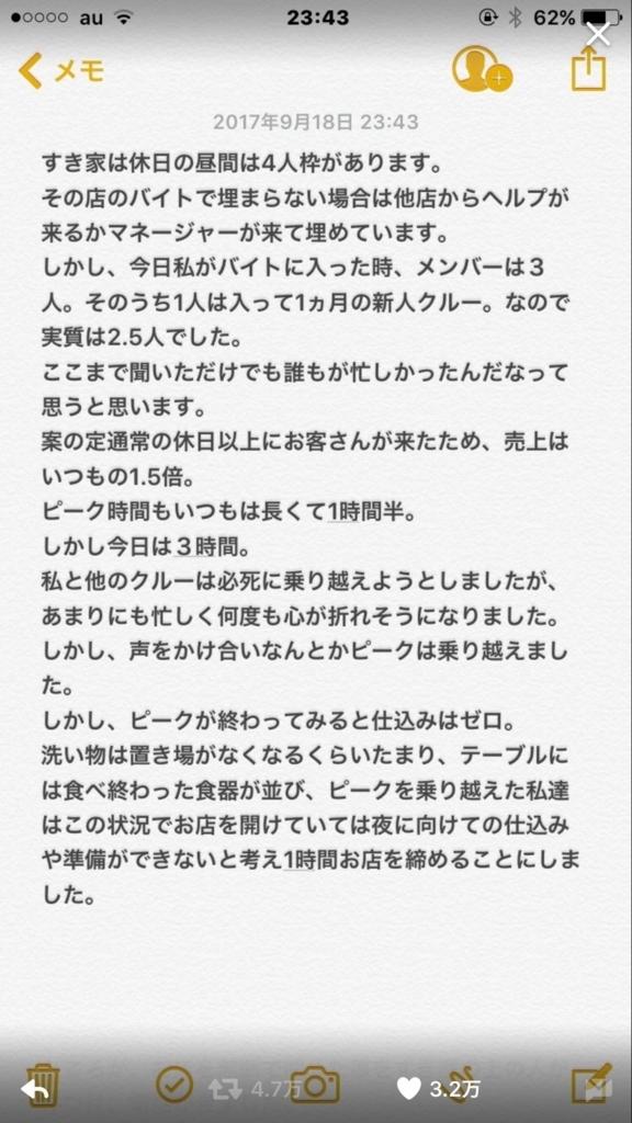 f:id:yoshimura1210tan:20170925192030j:plain