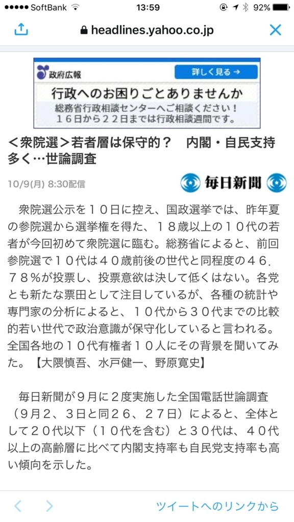 f:id:yoshimura1210tan:20171010205738j:plain