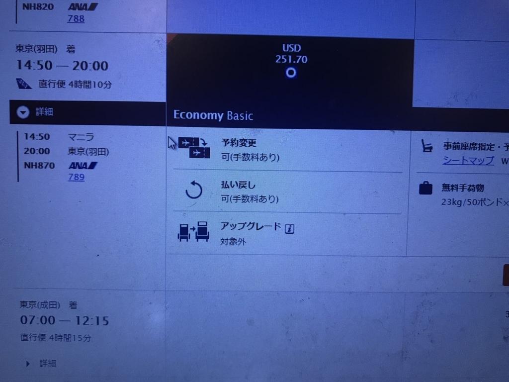 f:id:yoshimura1210tan:20171023185641j:plain