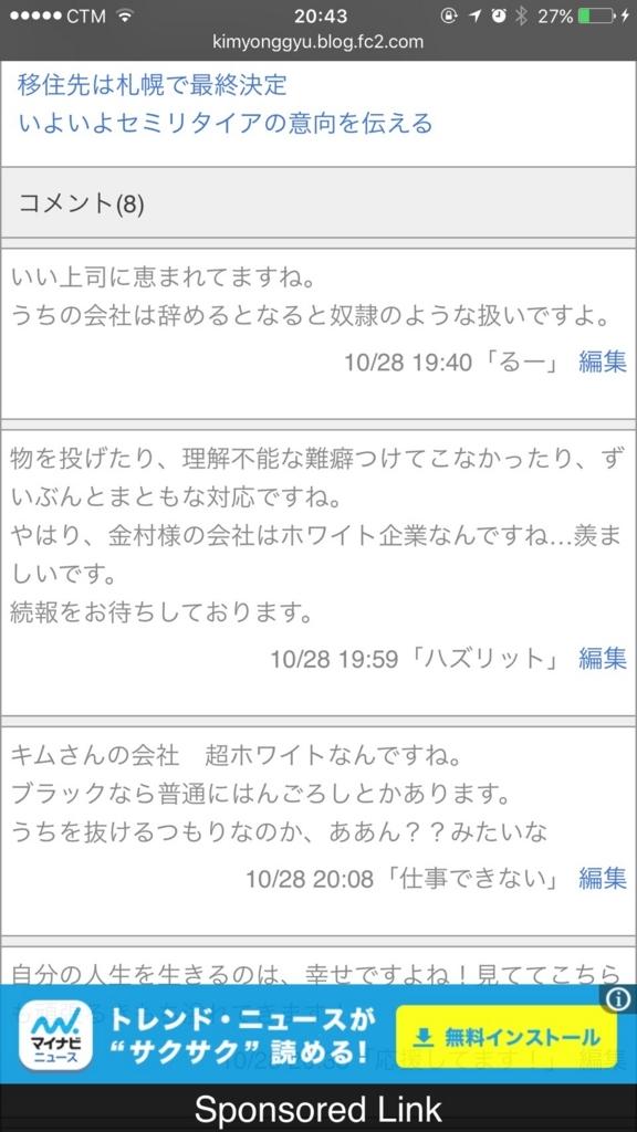 f:id:yoshimura1210tan:20171029163806j:plain