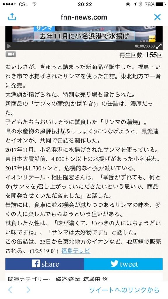 f:id:yoshimura1210tan:20180131174845j:plain