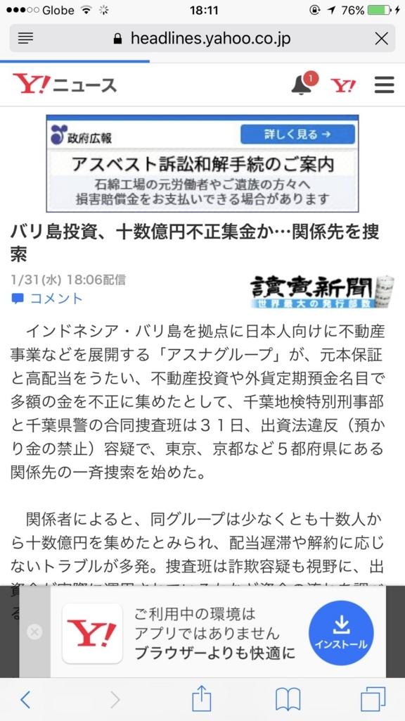 f:id:yoshimura1210tan:20180201193019j:plain