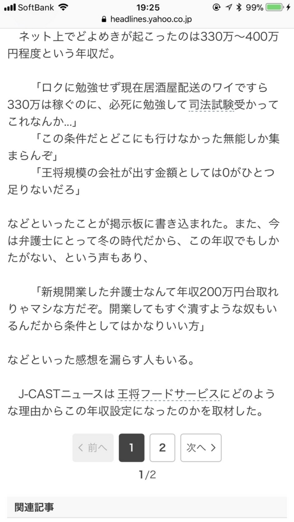 f:id:yoshimura1210tan:20180219204845j:plain
