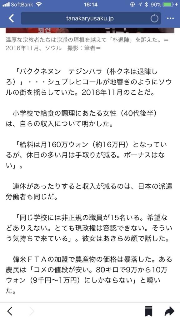 f:id:yoshimura1210tan:20180317001136j:plain
