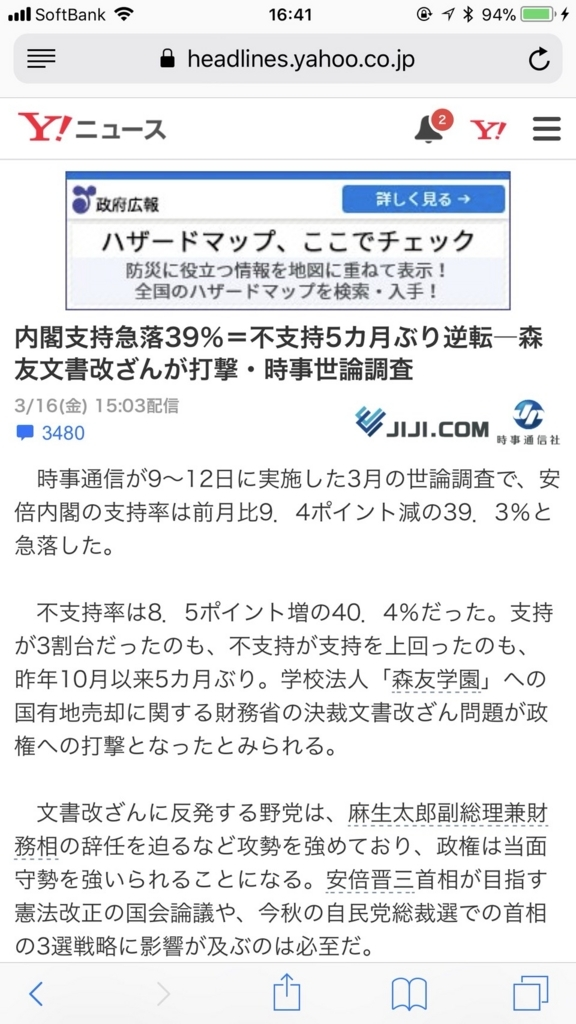 f:id:yoshimura1210tan:20180317001156j:plain