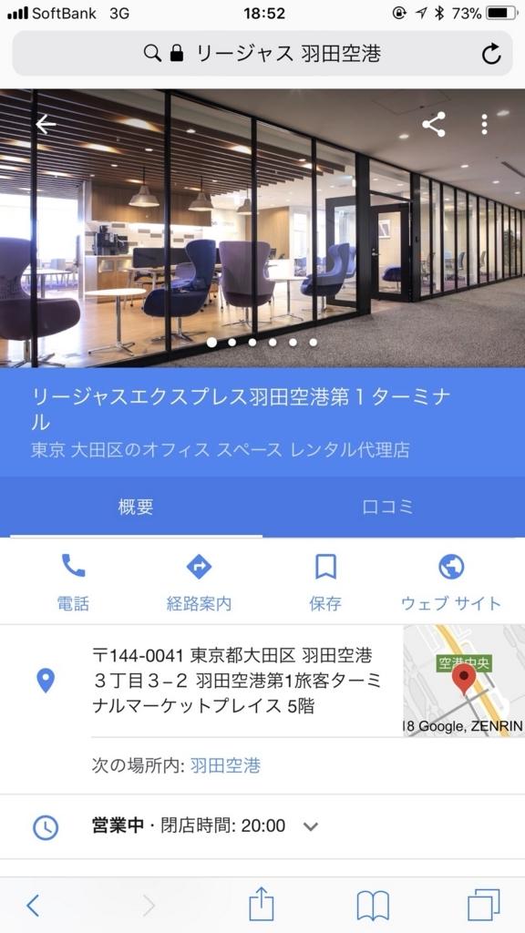 f:id:yoshimura1210tan:20180329153313j:plain