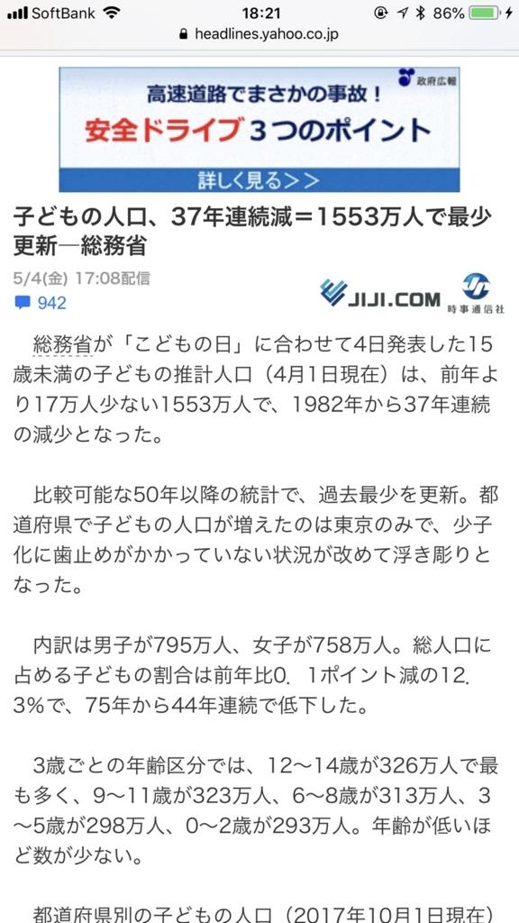 f:id:yoshimura1210tan:20180506170611j:plain