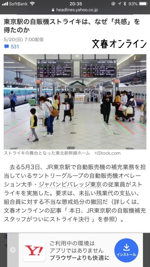 f:id:yoshimura1210tan:20180520223241j:plain