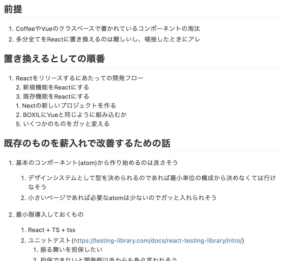 f:id:yoshinaga-iwnl:20210628145918p:plain