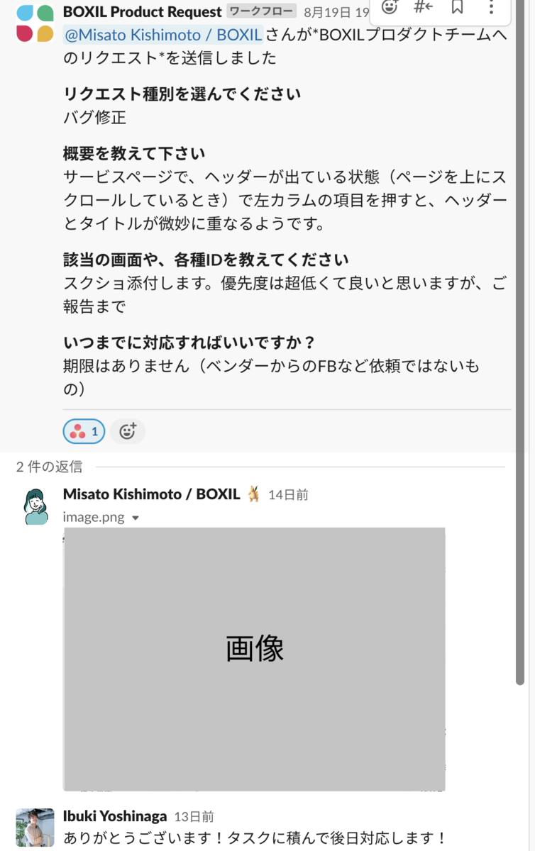 f:id:yoshinaga-iwnl:20210902175003p:plain