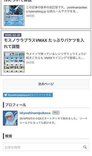 f:id:yoshinanipokeca:20200328085928j:plain