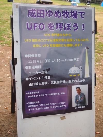 UFOを呼ぼう撮影会看板
