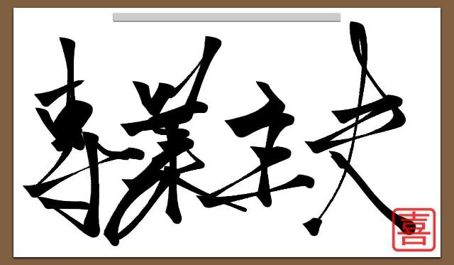 f:id:yoshinari888:20181203205234j:image