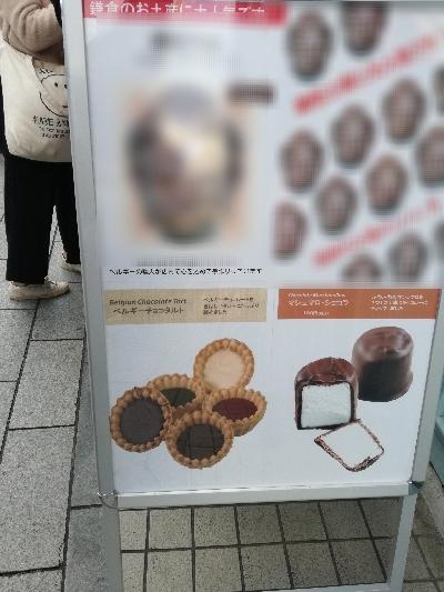 小町通り鎌倉大仏チョコ