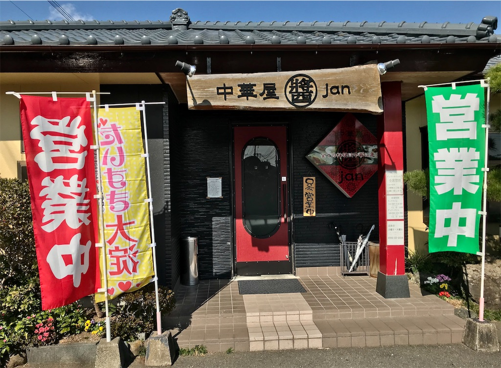 f:id:yoshink4:20200201202727j:image