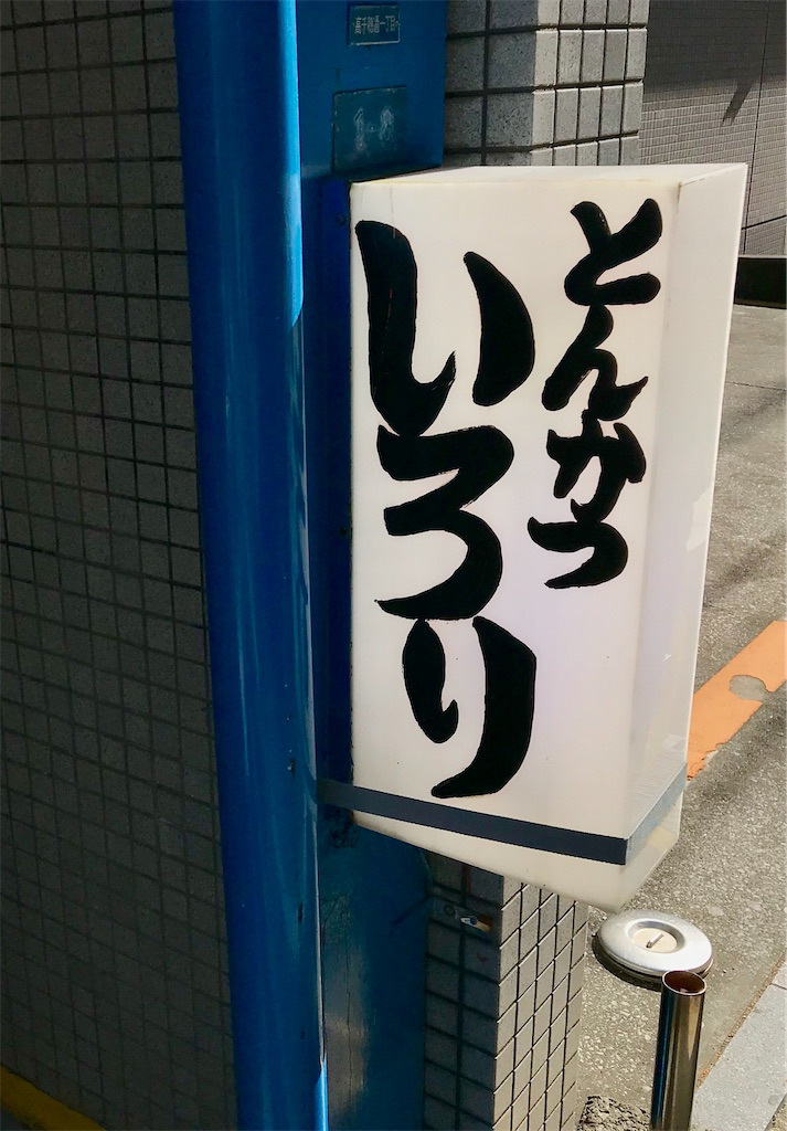 f:id:yoshink4:20200329000820j:image