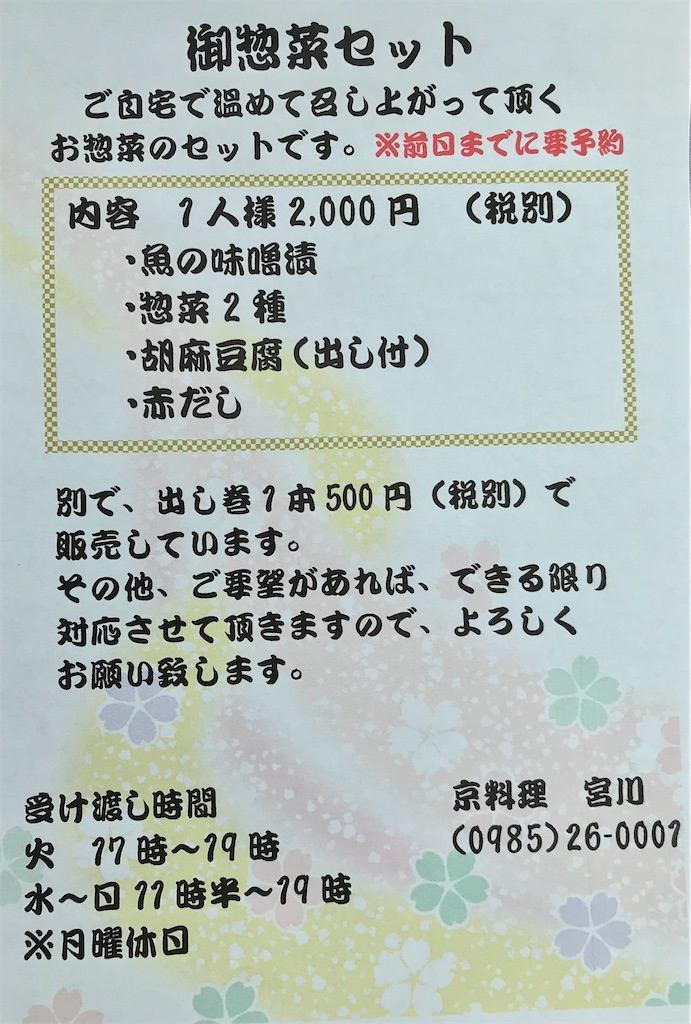f:id:yoshink4:20200521223106j:image