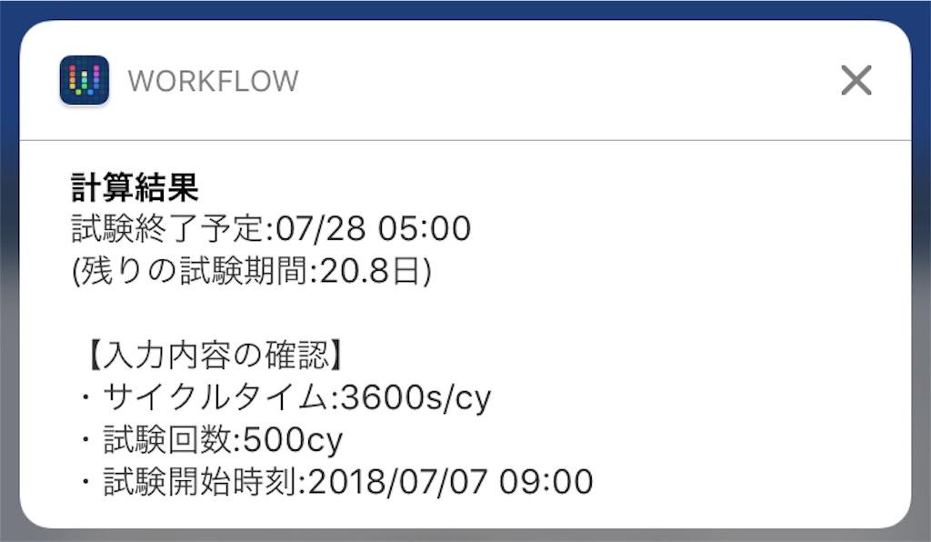f:id:yoshino-ya:20180707102040j:image