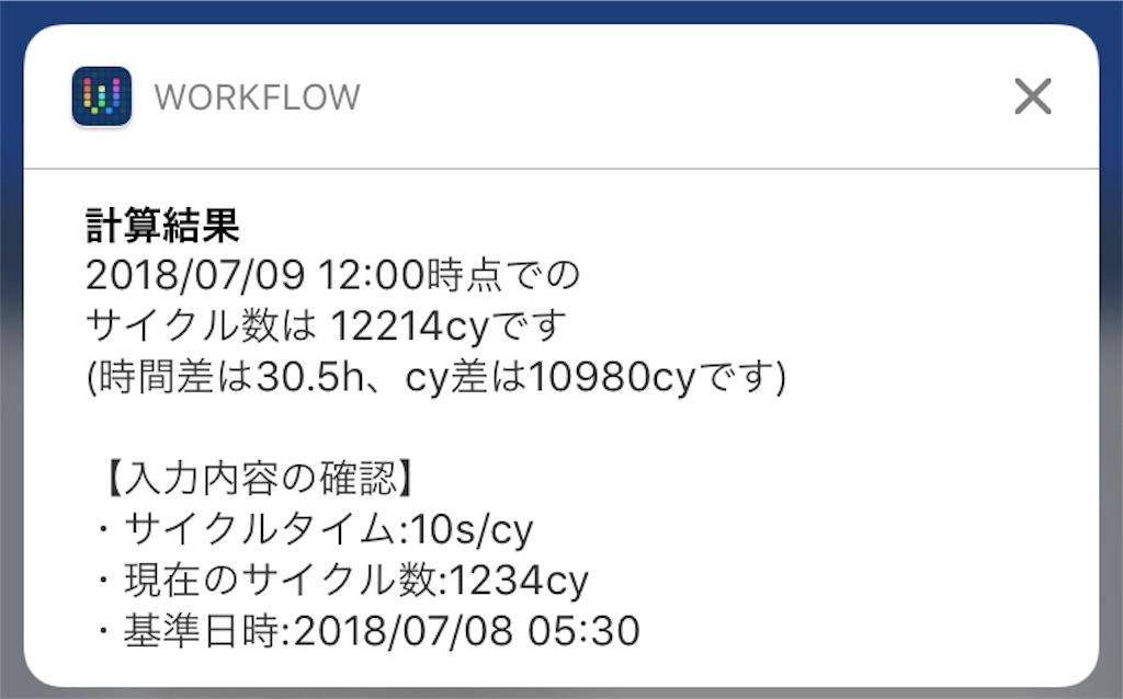 f:id:yoshino-ya:20180708054016j:image