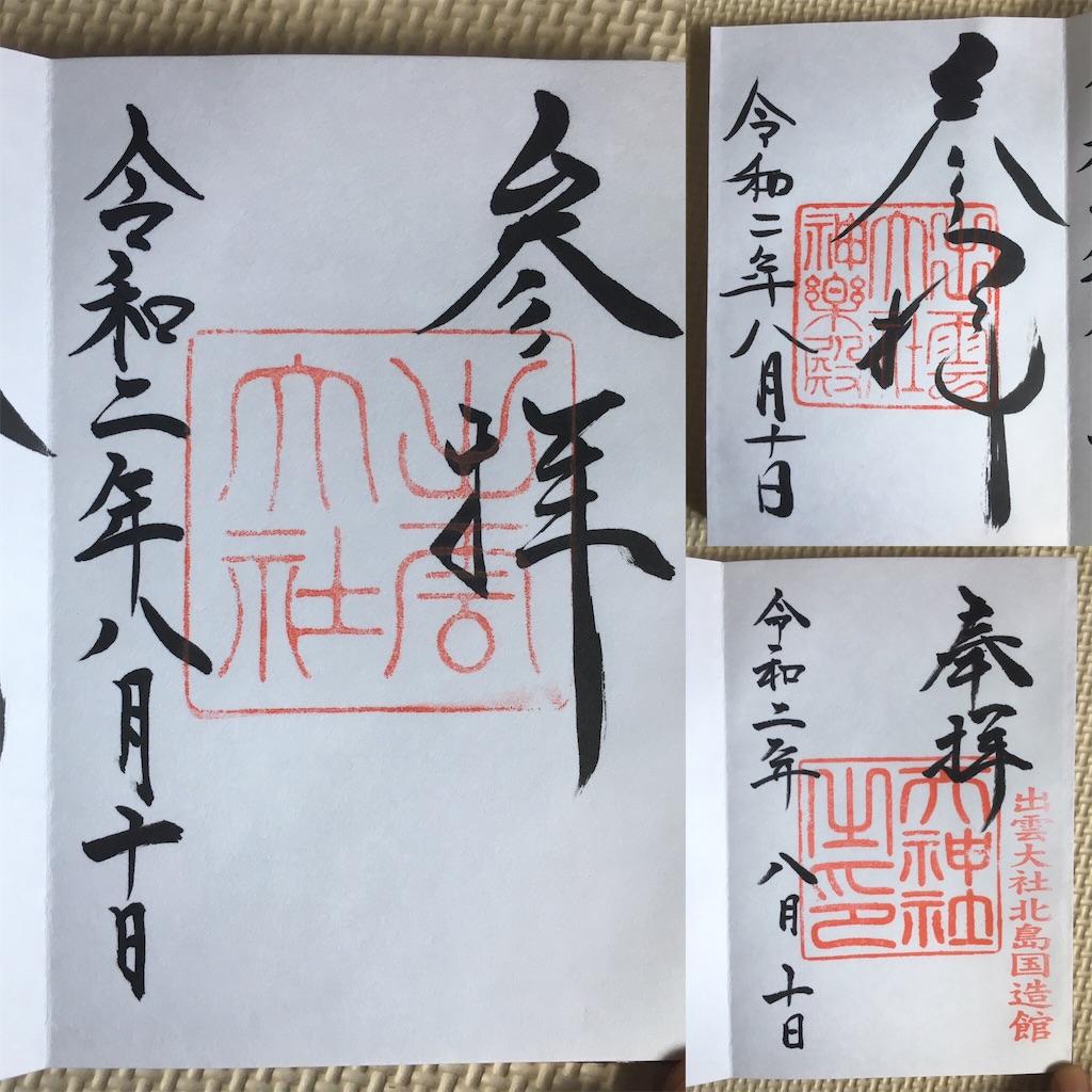 f:id:yoshino119:20200813125412j:image