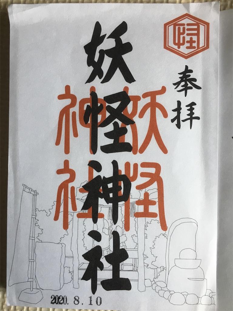 f:id:yoshino119:20200813125431j:image