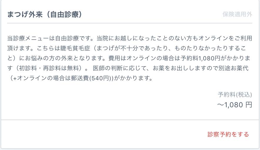 f:id:yoshino8dr:20190804152121p:plain