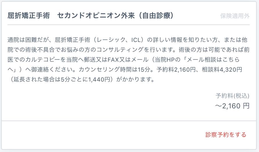 f:id:yoshino8dr:20190804194536p:plain