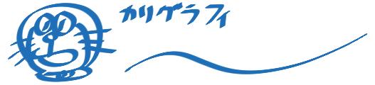 f:id:yoshino_kimiharu:20170524201151j:plain