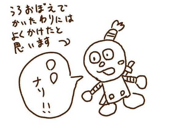 f:id:yoshino_kimiharu:20170730141625j:plain