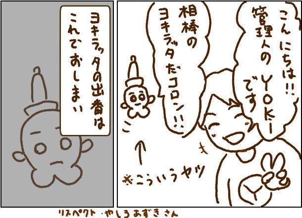 f:id:yoshino_kimiharu:20170730144752j:plain