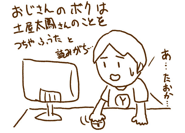 f:id:yoshino_kimiharu:20170803003634j:plain