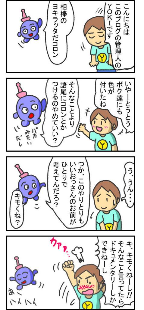 f:id:yoshino_kimiharu:20170807012044j:plain