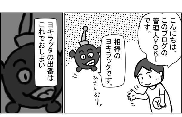 f:id:yoshino_kimiharu:20171027230202j:plain