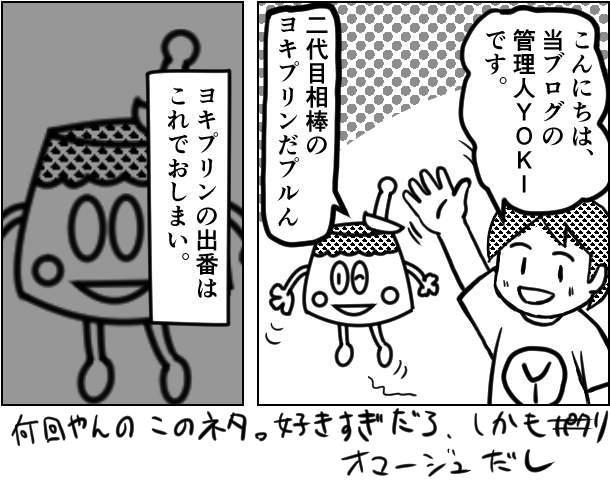 f:id:yoshino_kimiharu:20180816234615j:plain