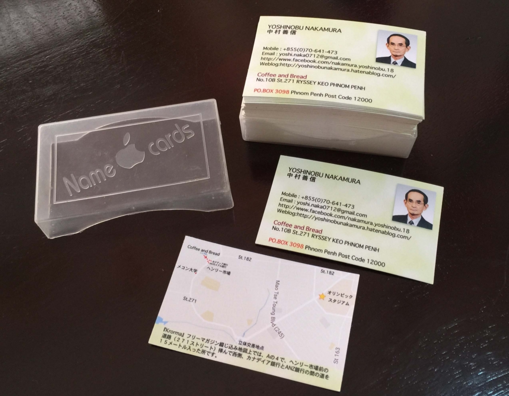 f:id:yoshinobunakamura:20160614153003j:plain