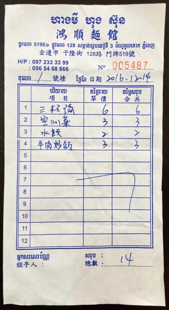 f:id:yoshinobunakamura:20161215115013j:plain