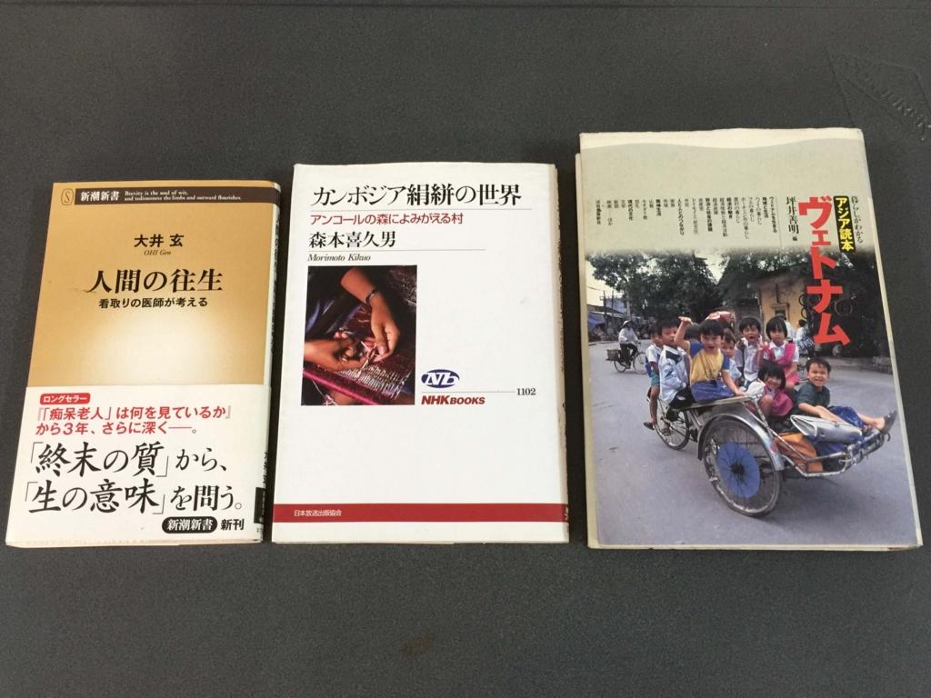 f:id:yoshinobunakamura:20170117122827j:plain